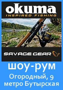 шоу-рум Okuma & Savage Gear, всего 50 метров от метро Бутырская