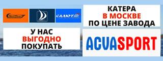 Катера, лодки, моторы на AcvaSport.ru